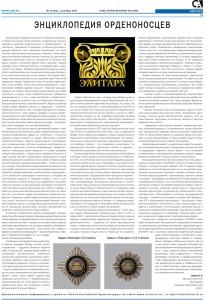 Газета СА № 12 ( декабрь ) 2011