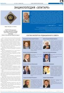 Газета СА № 1 ( январь-февраль ) 2012